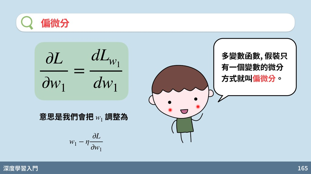 深度學習入門 165 偏微分 多變數函數, 假裝只 有⼀個變數的微分 ⽅式就叫偏微分。 ∂L ...
