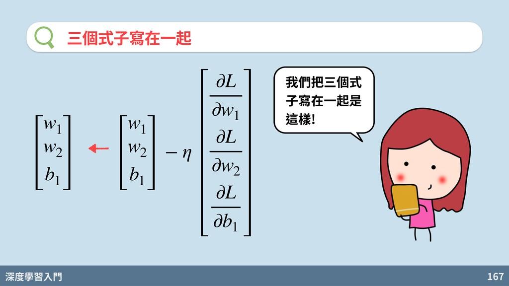 深度學習入門 167 三個式⼦寫在⼀起 我們把三個式 ⼦寫在⼀起是 這樣! w1 w2 b1 ...