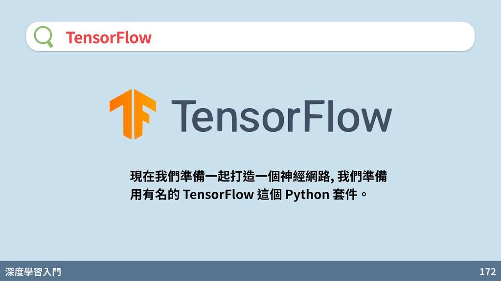 深度學習入門 172 TensorFlow 現在我們準備⼀起打造⼀個神經網路, 我們準備 ⽤有...