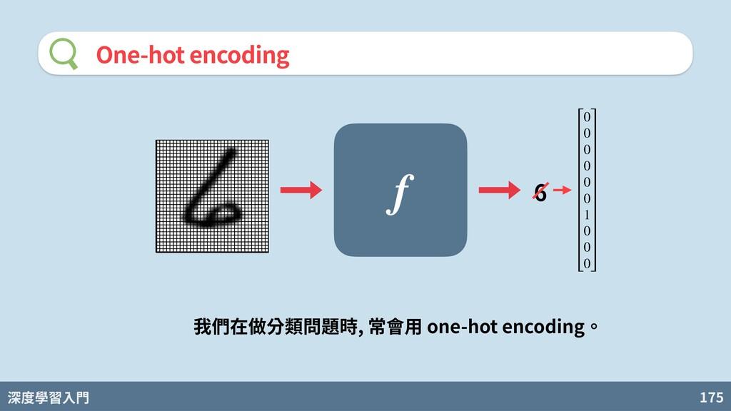 深度學習入門 175 One-hot encoding f 我們在做分類問題時, 常會⽤ on...