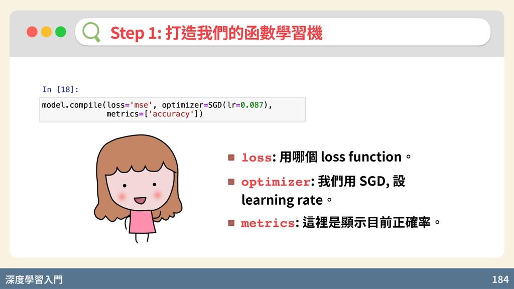 深度學習入門 184 Step : 打造我們的函數學習機 loss: 用哪個 loss fun...