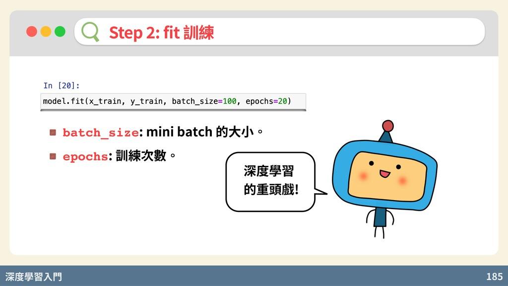 深度學習入門 185 Step : fit 訓練 batch_size: mini batch...