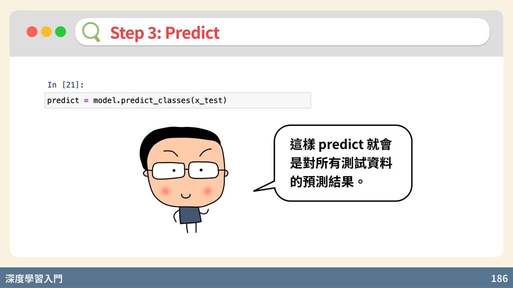 深度學習入門 186 Step : Predict 這樣 predict 就會 是對所有測試資...