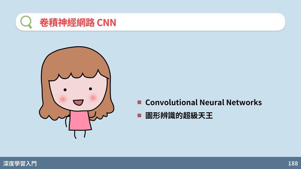 深度學習入門 188 卷積神經網路 CNN Convolutional Neural Netw...