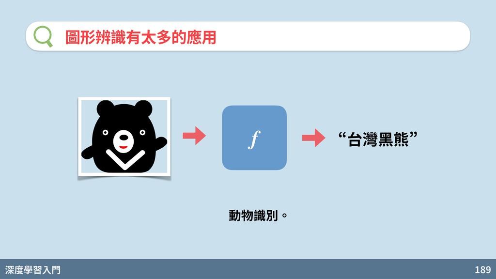 深度學習入門 189 圖形辨識有太多的應⽤ f T台灣黑熊[ 動物識別。