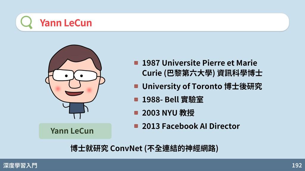 深度學習入門 192 Yann LeCun 1987 Universite Pierre et...
