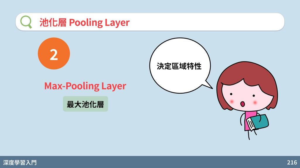 深度學習入門 216 池化層 Pooling Layer Max-Pooling Layer ...