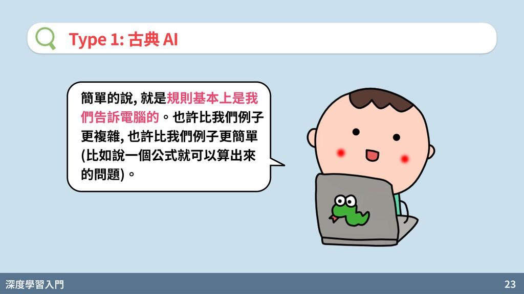 深度學習入門 23 Type : 古典 AI 簡單的說, 就是規則基本上是我 們告訴電腦的。也...