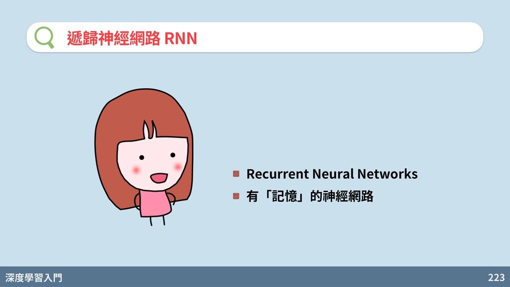 深度學習入門 223 遞歸神經網路 RNN Recurrent Neural Networks...