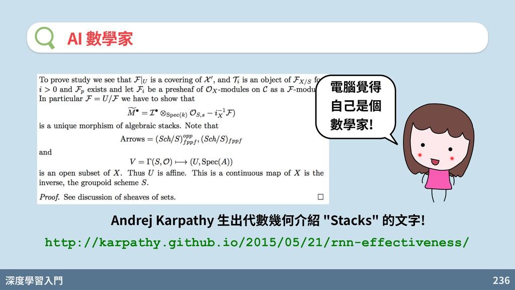 """深度學習入門 236 AI 數學家 Andrej Karpathy ⽣出代數幾何介紹 """"Sta..."""