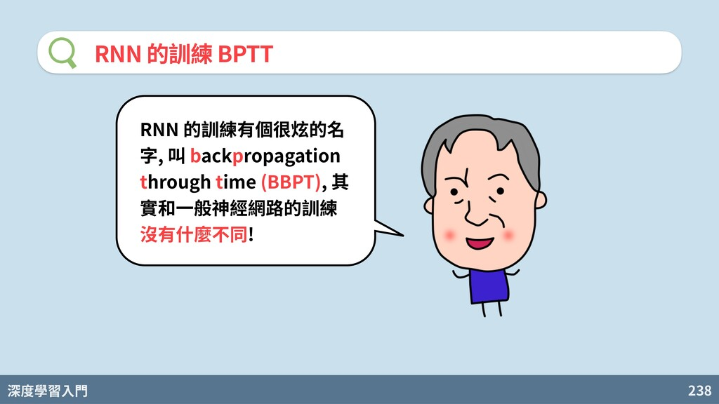 深度學習入門 238 RNN 的訓練 BPTT RNN 的訓練有個很炫的名 字, 叫 back...