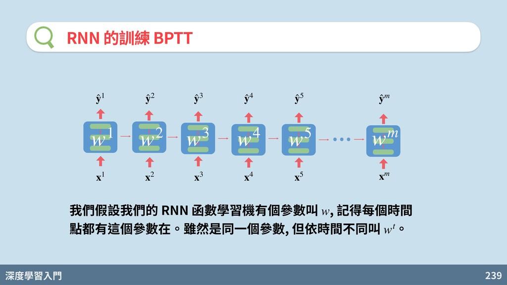深度學習入門 239 RNN 的訓練 BPTT x3 x4 x5 ̂ y3 xm x2 x1 ...