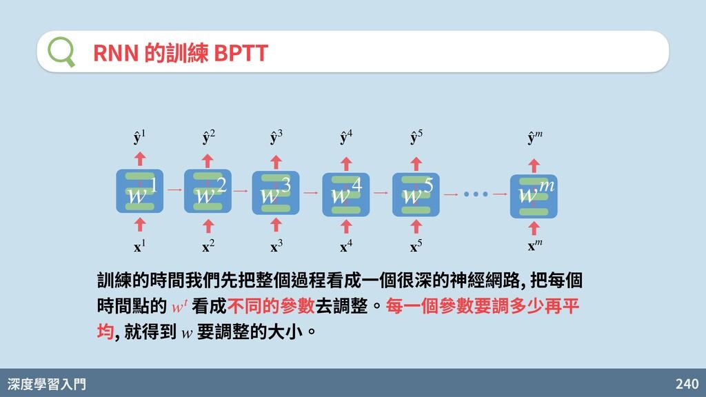 深度學習入門 240 RNN 的訓練 BPTT x3 x4 x5 ̂ y3 xm x2 x1 ...