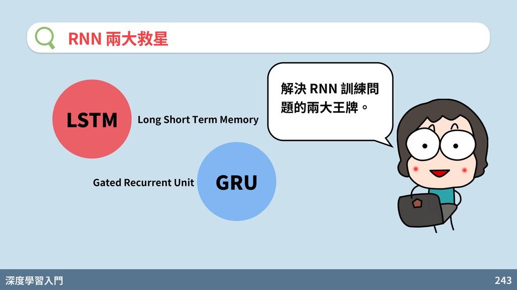 深度學習入門 243 RNN 兩⼤救星 LSTM GRU Long Short Term Me...