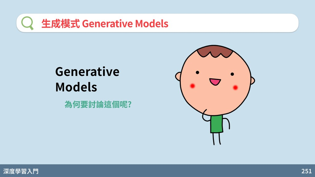 深度學習入門 251 ⽣成模式 Generative Models Generative Mo...
