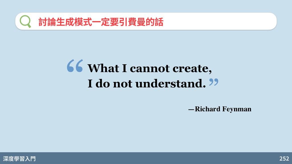 深度學習入門 252 討論⽣成模式⼀定要引費曼的話 What I cannot create,...