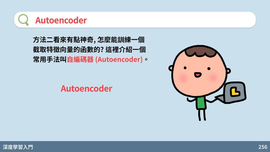 深度學習入門 256 Autoencoder ⽅法⼆看來有點神奇, 怎麼能訓練⼀個 截取特徵向...