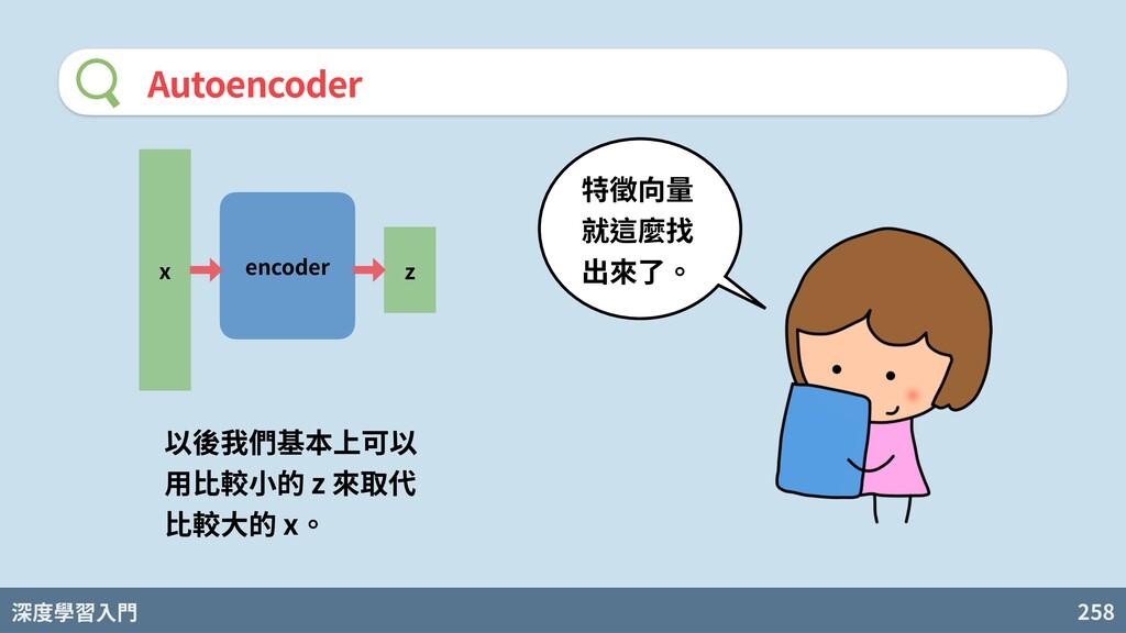 深度學習入門 258 Autoencoder encoder z x 以後我們基本上可以 ⽤⽐...