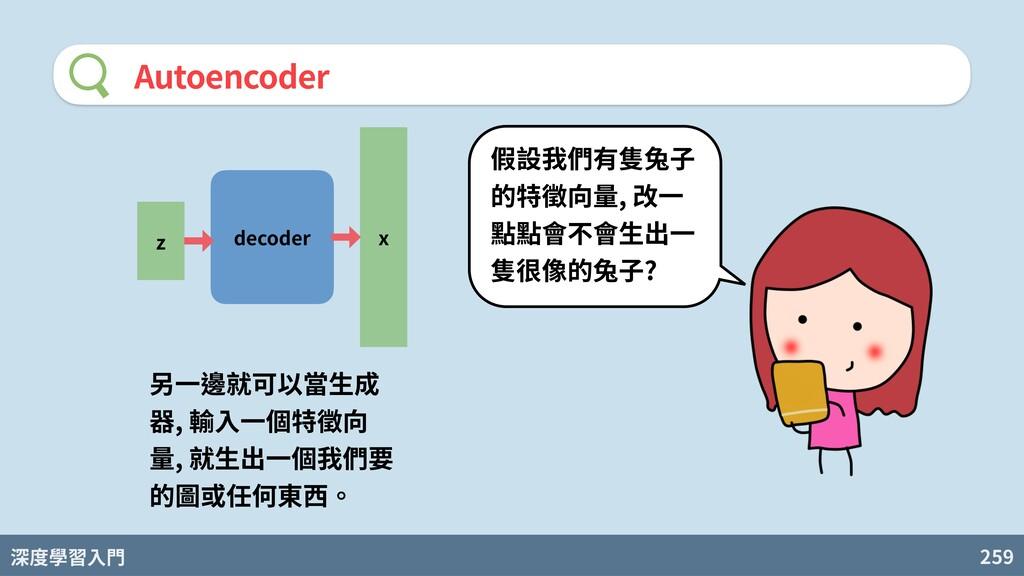 深度學習入門 259 Autoencoder 另⼀邊就可以當⽣成 器, 輸⼊⼀個特徵向 量, ...