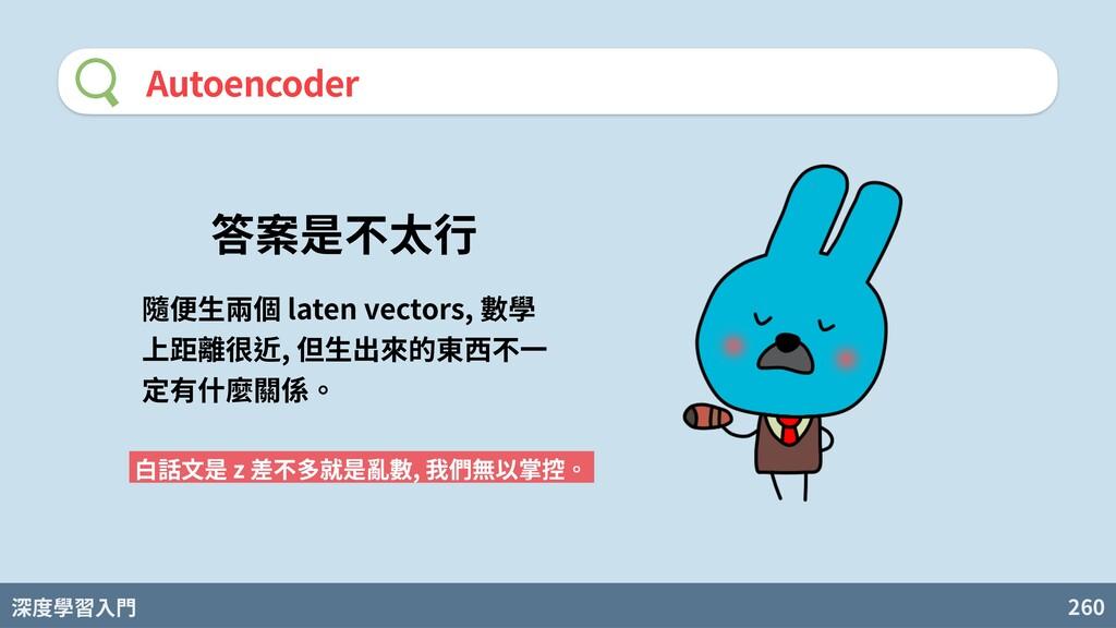 深度學習入門 260 Autoencoder 答案是不太⾏ 隨便⽣兩個 laten vecto...
