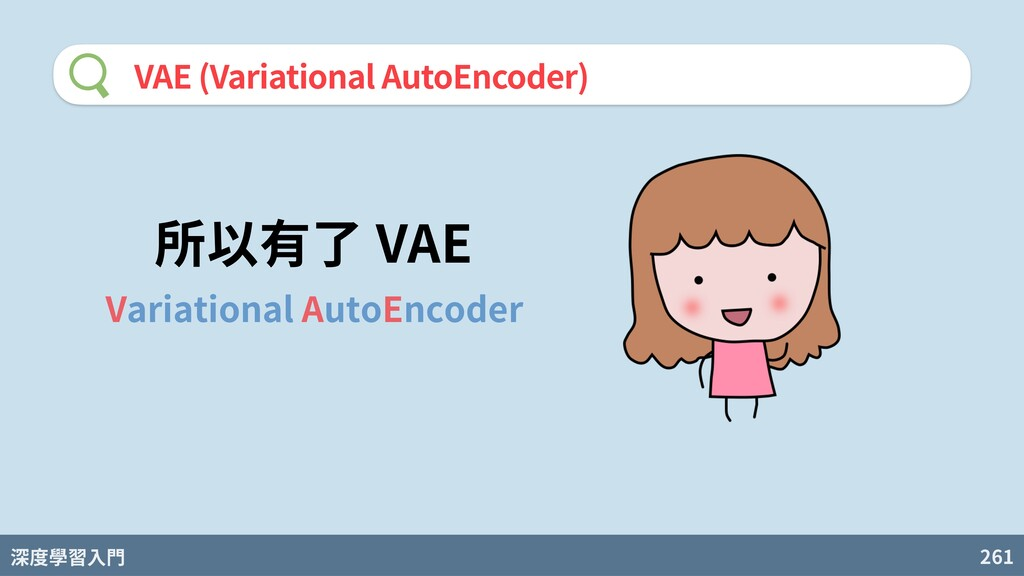 深度學習入門 261 VAE (Variational AutoEncoder) 所以有了 V...