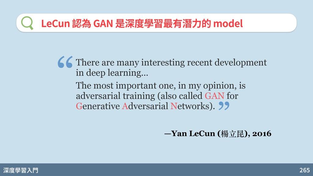 深度學習入門 265 LeCun 認為 GAN 是深度學習最有潛⼒的 model There ...