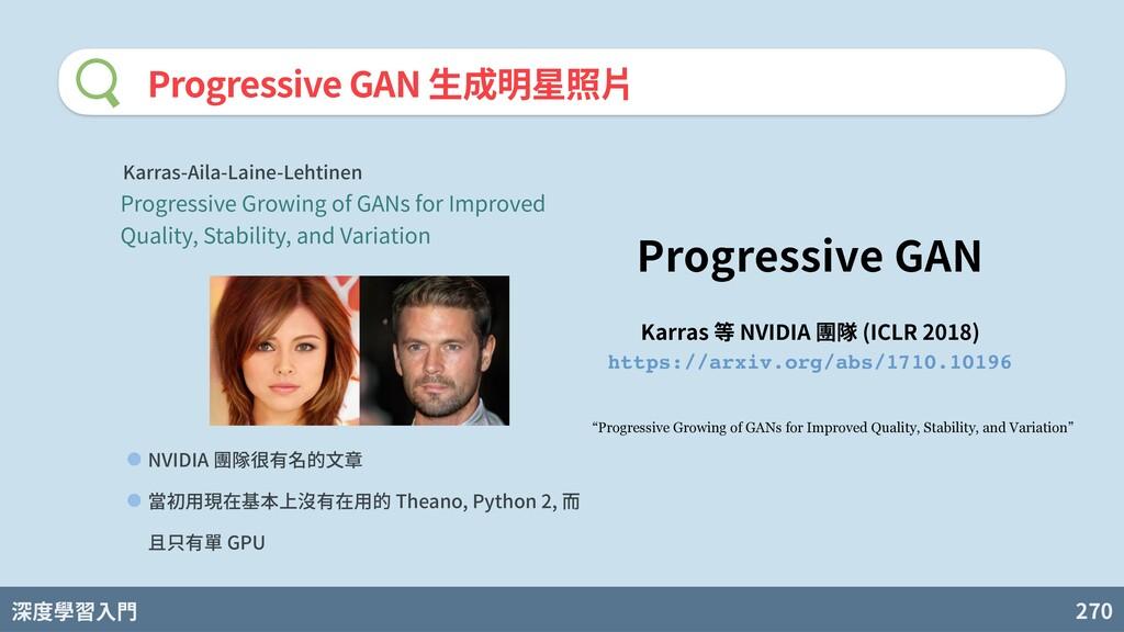 深度學習入門 270 Progressive GAN ⽣成明星照⽚ Karras-Aila-L...