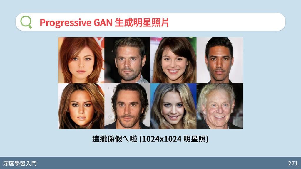 深度學習入門 271 Progressive GAN ⽣成明星照⽚ 這攏係假ㄟ啦 (1024x...