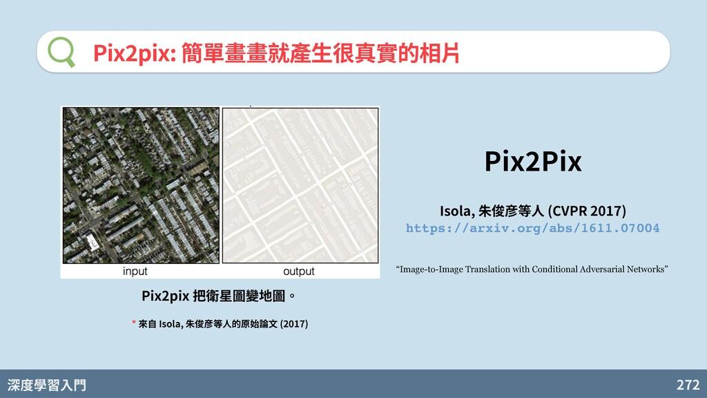 深度學習入門 272 Pix pix: 簡單畫畫就產⽣很真實的相⽚ * 來自 Isola, 朱...