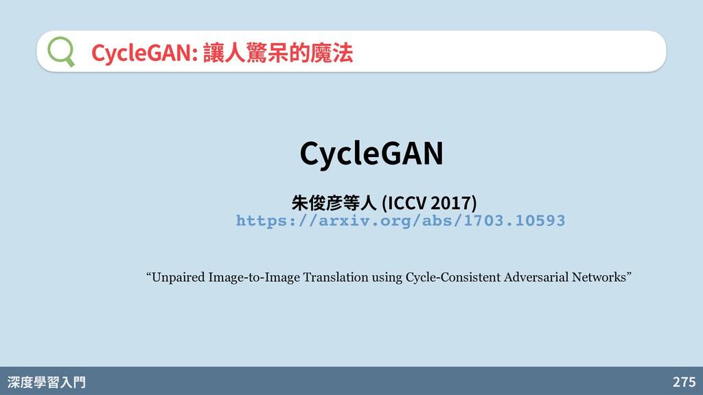深度學習入門 275 CycleGAN: 讓⼈驚呆的魔法 朱俊彦等人 (ICCV 2017) ...