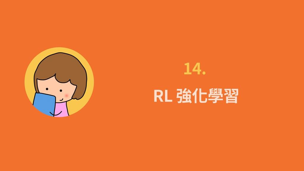 RL 強化學習 .