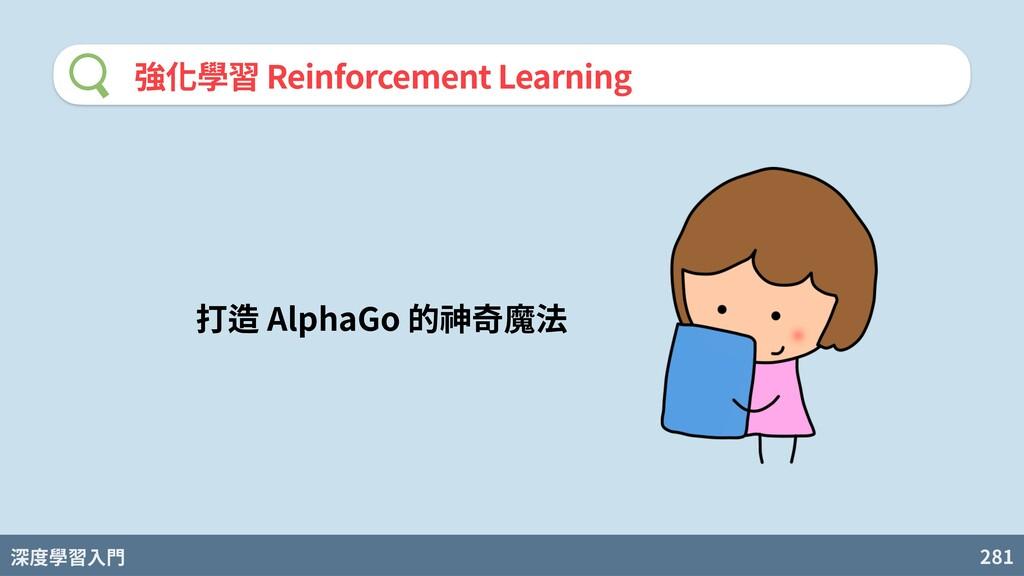 深度學習入門 281 強化學習 Reinforcement Learning 打造 Alpha...