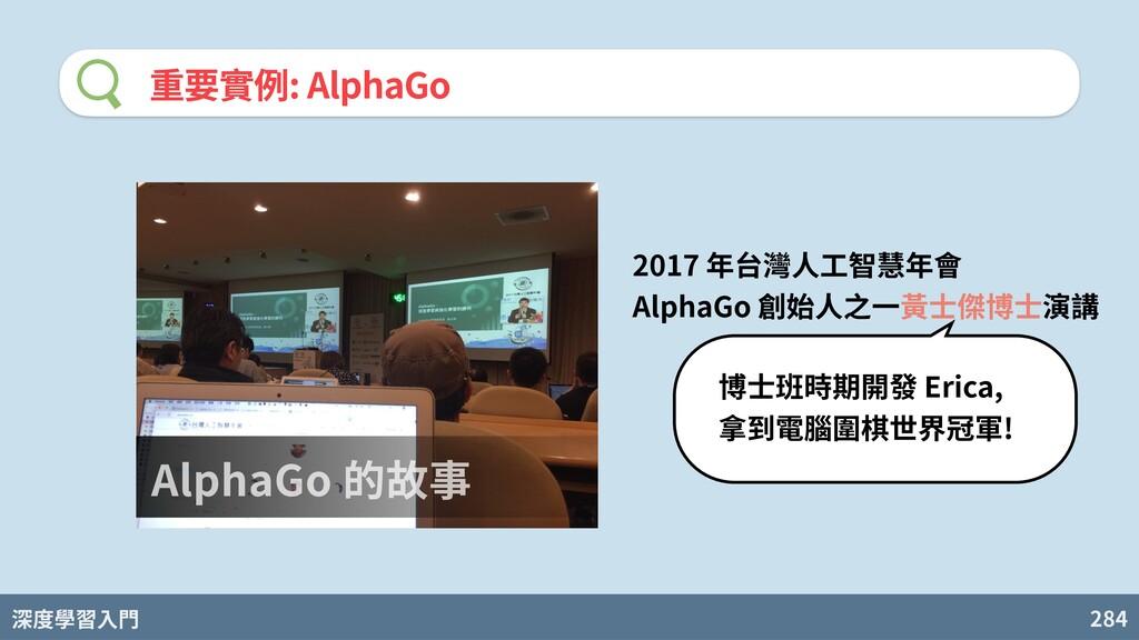 深度學習入門 284 重要實例: AlphaGo AlphaGo 的故事 2017 年台灣⼈⼯...