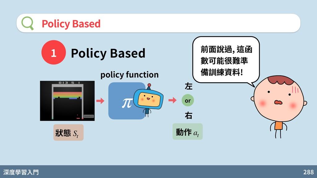 深度學習入門 288 Policy Based π 左 Policy Based 右 or 狀...