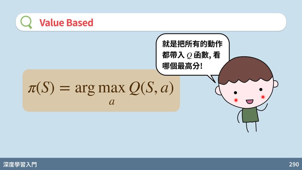 深度學習入門 290 Value Based π(S) = arg max a Q(S, a)...