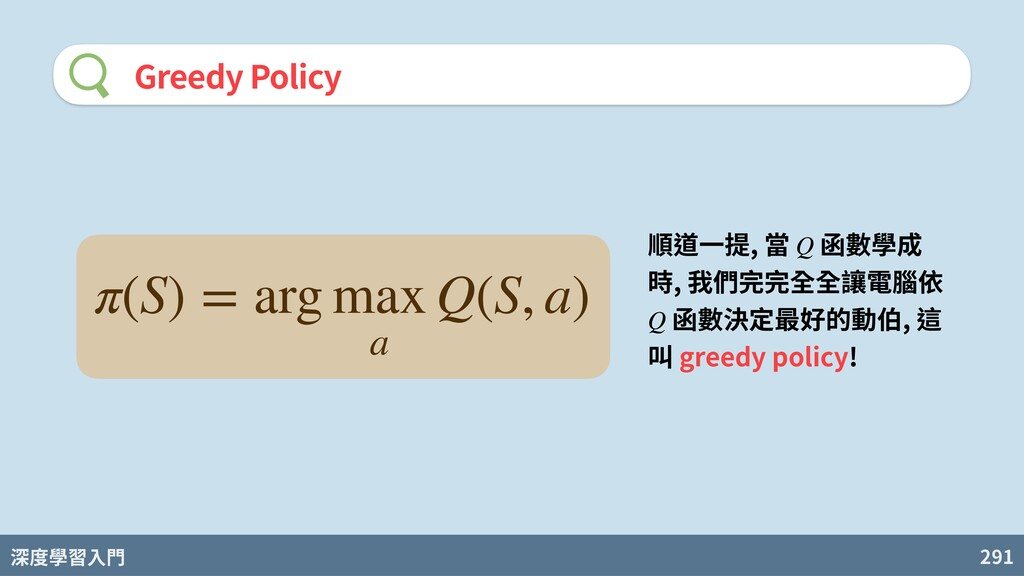 深度學習入門 291 Greedy Policy π(S) = arg max a Q(S, ...