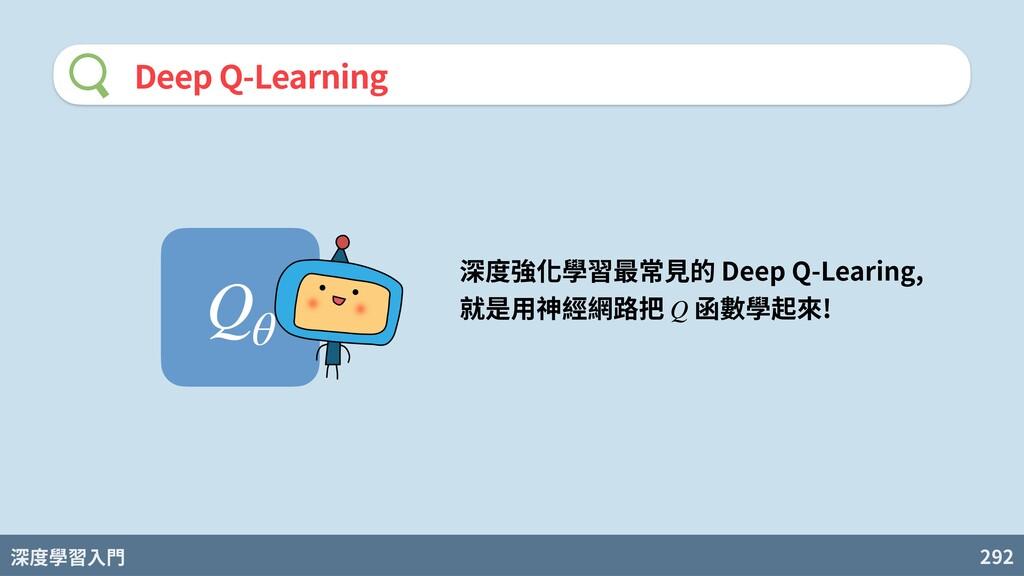 深度學習入門 292 Deep Q-Learning Qθ 深度強化學習最常⾒的 Deep Q...