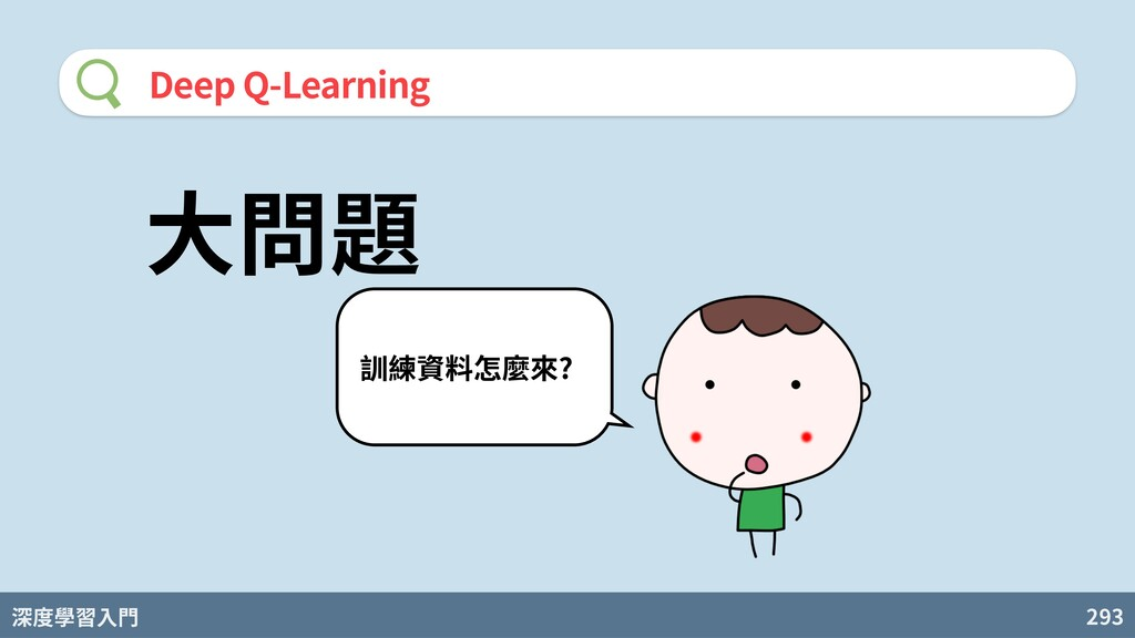 深度學習入門 293 Deep Q-Learning 大問題 訓練資料怎麼來?