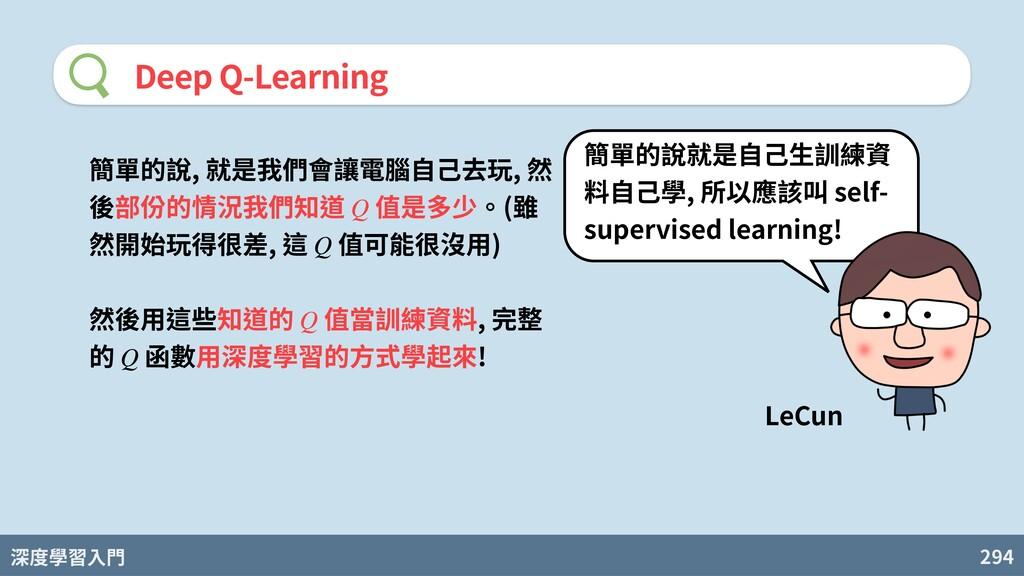 深度學習入門 294 Deep Q-Learning 簡單的說, 就是我們會讓電腦⾃⼰去玩, ...
