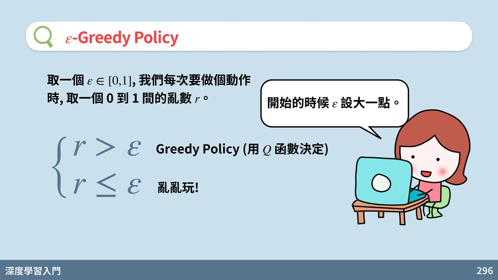 深度學習入門 296 -Greedy Policy ε 取⼀個 , 我們每次要做個動作 時, ...