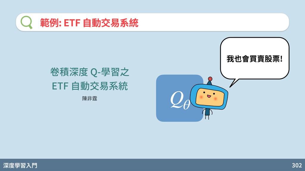 深度學習入門 302 範例: ETF ⾃動交易系統 陳⾮霆 卷積深度 Q-學習之 ETF ⾃動...