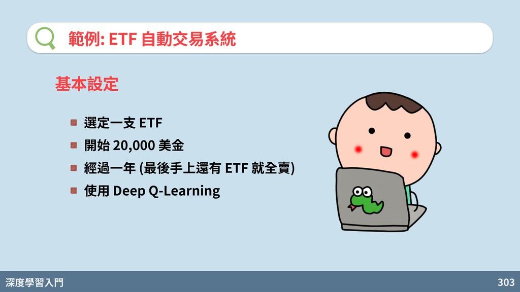 深度學習入門 303 範例: ETF ⾃動交易系統 選定一支 ETF 開始 20,000 美金...