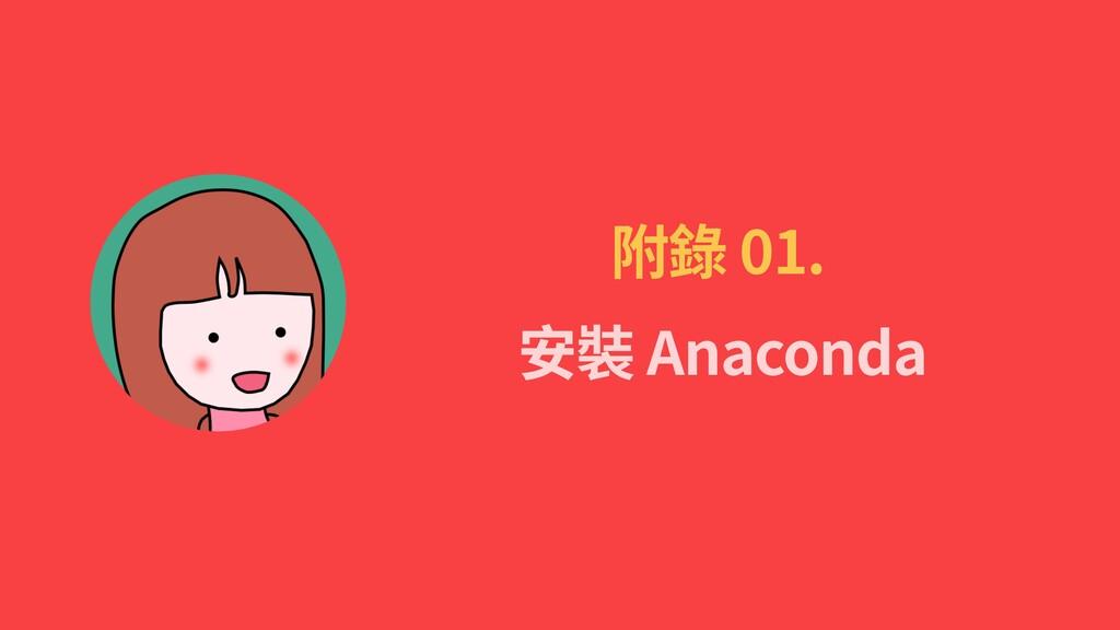 安裝 Anaconda 附錄 01.