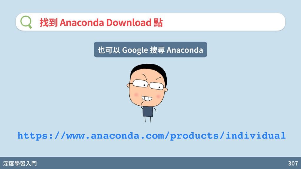 深度學習入門 307 找到 Anaconda Download 點 https://www.a...