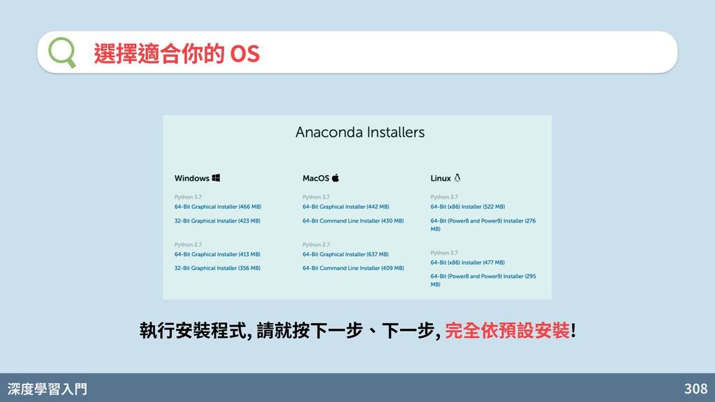 深度學習入門 308 選擇適合你的 OS 執⾏安裝程式, 請就按下⼀步、下⼀步, 完全依預設安...