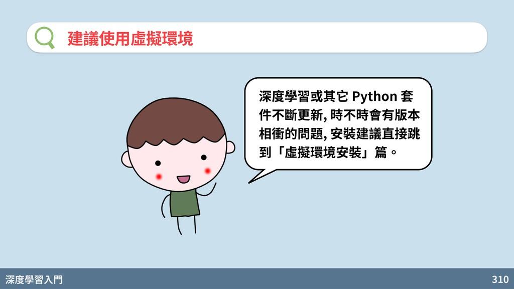深度學習入門 310 建議使⽤虛擬環境 深度學習或其它 Python 套 件不斷更新, 時不時...