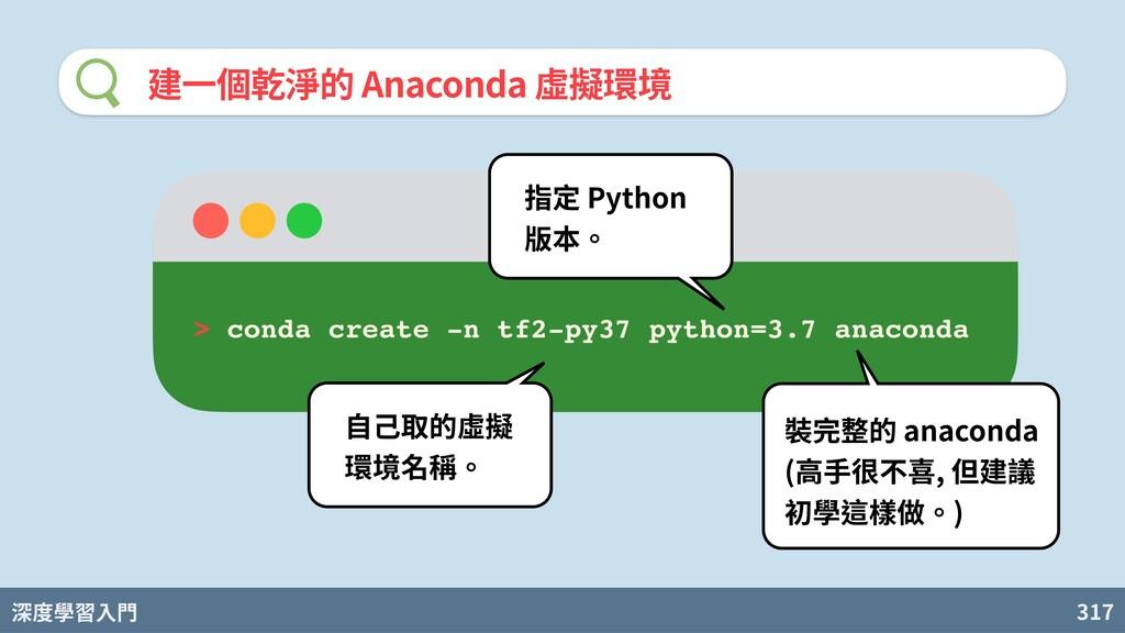 深度學習入門 317 建⼀個乾淨的 Anaconda 虛擬環境 > conda create ...