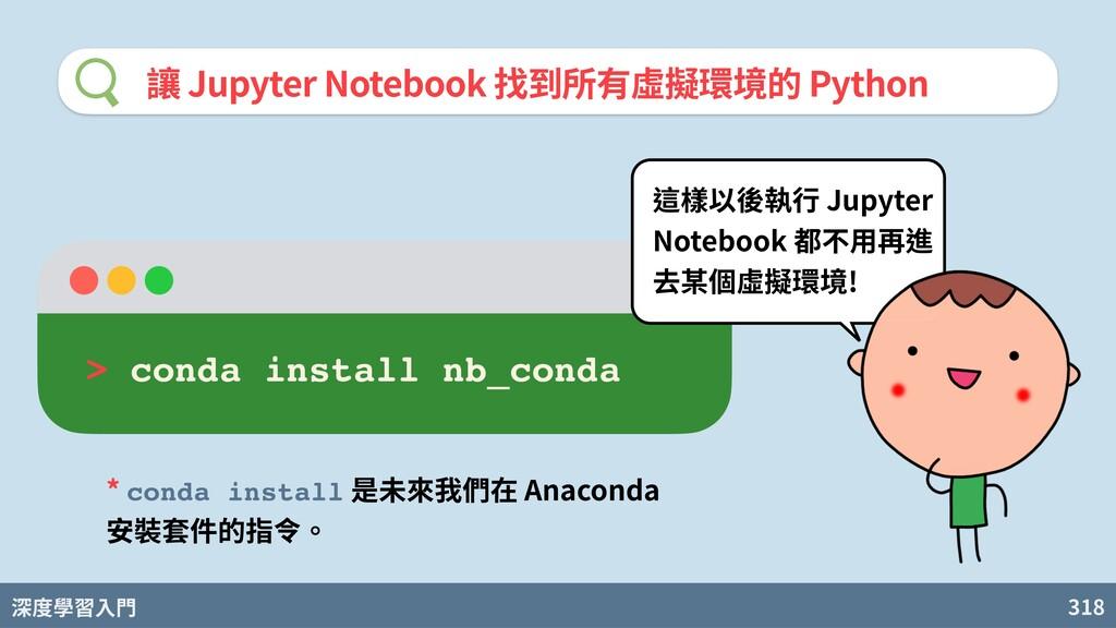 深度學習入門 318 讓 Jupyter Notebook 找到所有虛擬環境的 Python ...
