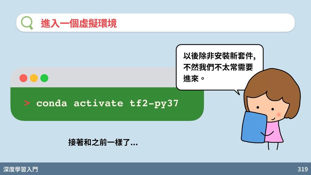 深度學習入門 319 進⼊⼀個虛擬環境 > conda activate tf2-py37 以...