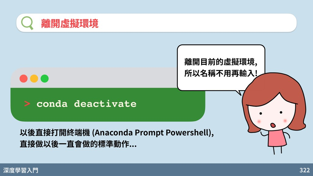 深度學習入門 322 離開虛擬環境 > conda deactivate 離開⽬前的虛擬環境,...